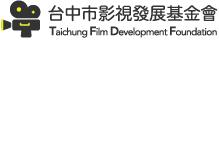 臺中市政府新聞局影視協拍服務網