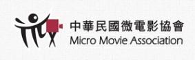 中華民國微電影協會