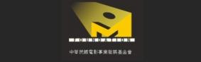 中華民國電影事業發展基金會