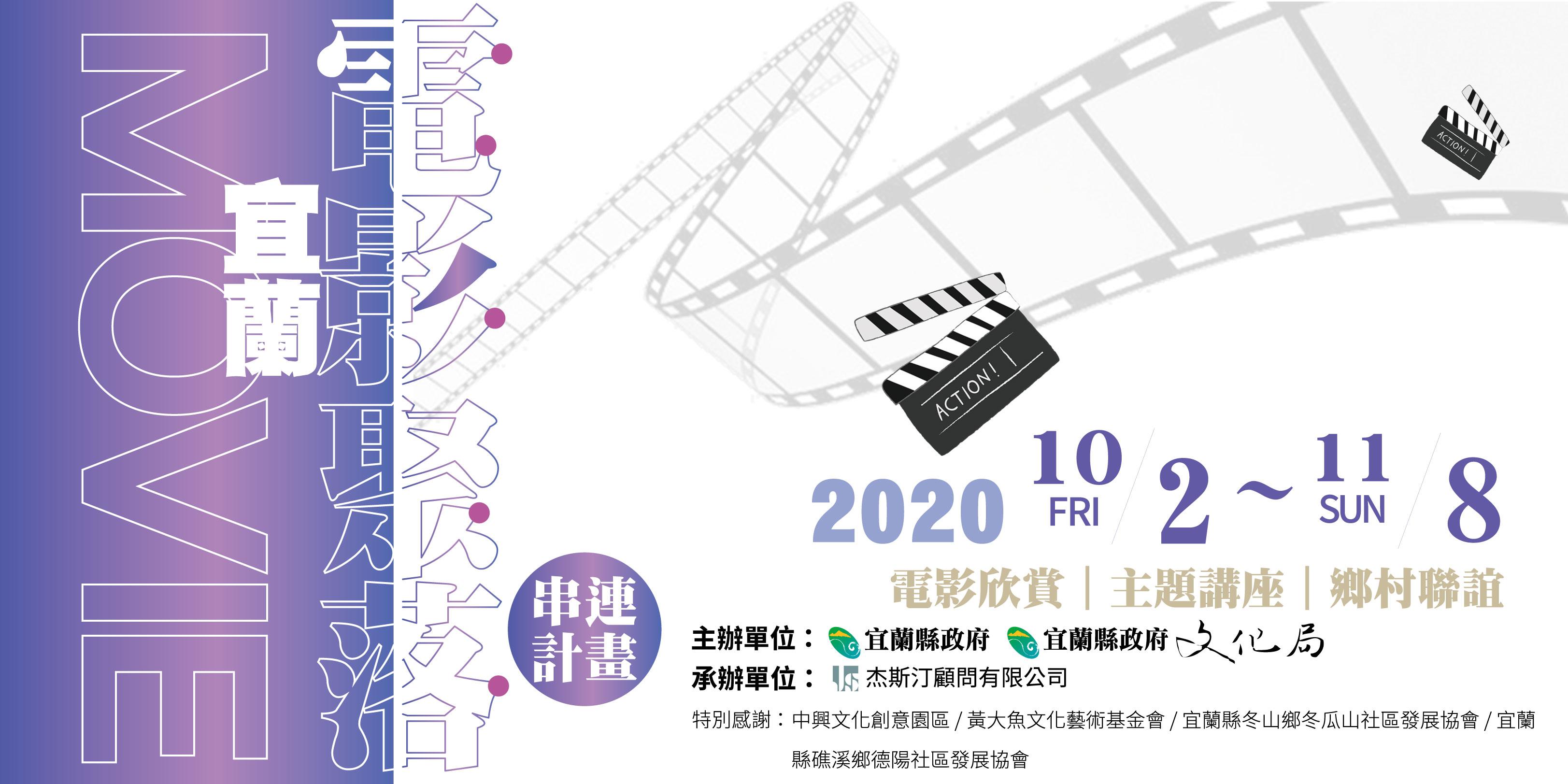 2020年宜蘭電影聚落串連計畫