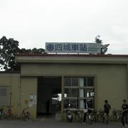 四城火車站