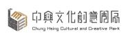 中興文化創意產園區