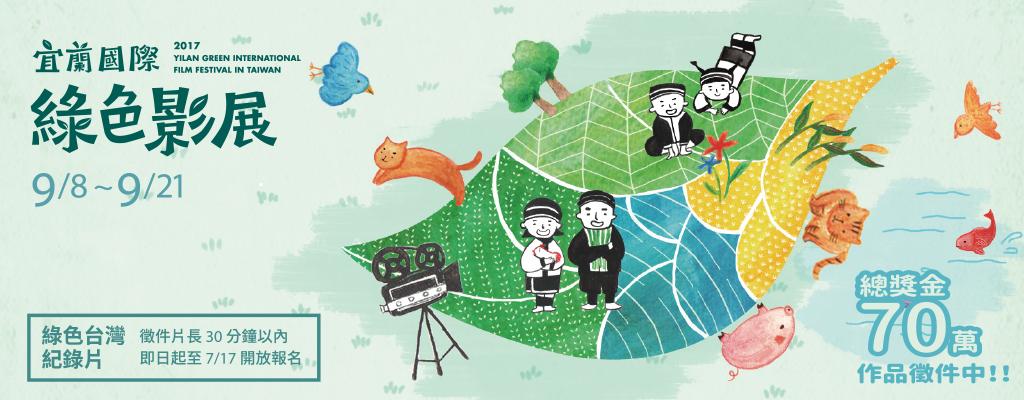 2017 綠色影展