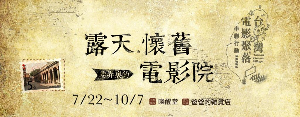 台灣電影聚落串聯