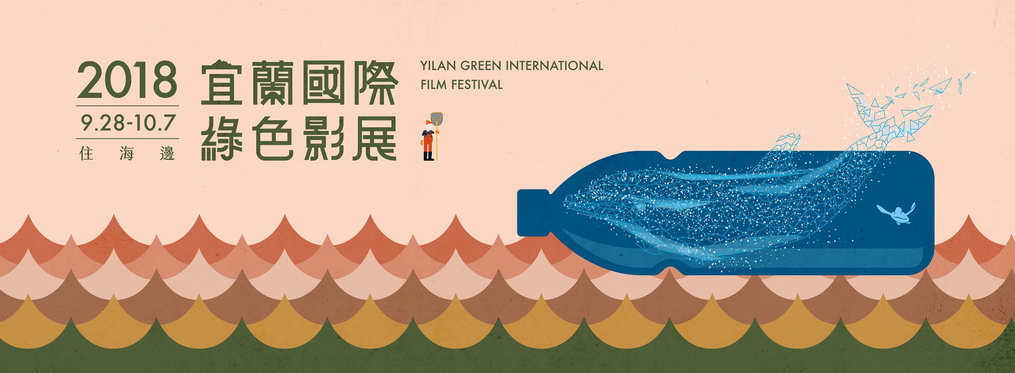2018 宜蘭綠色影展