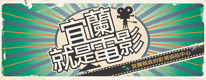 新版 _宜蘭就是電影banner